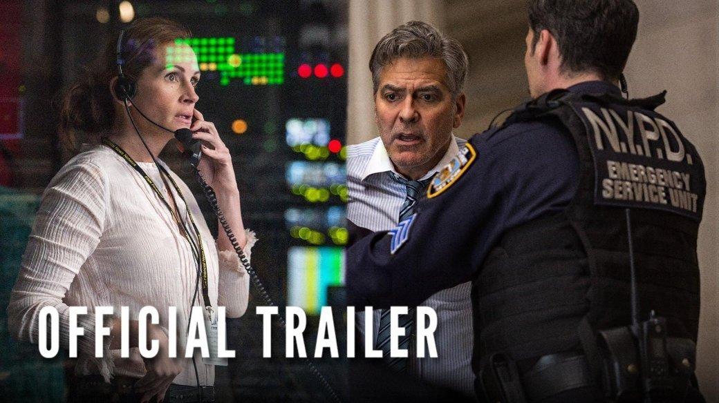 Джордж Клуни и Джулия Робертс попадают в заложники в первом трейлере Финансового монстра