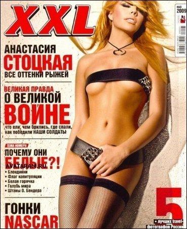 Анастасия Стоцкая для XXL