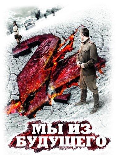 Мы из будущего 2 [2010 г., фантастика, боевик, приключения, военный, история, DVDRip]