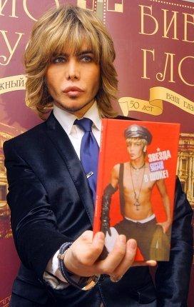 Сергей Зверев со своей книгой