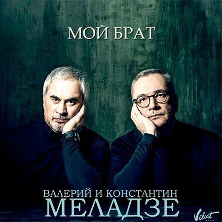 Валерий иКонстантин Меладзе представили первую общую  песню