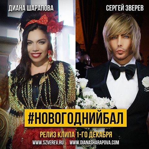 Сергей Зверев предствил новый клип на сворованную песню