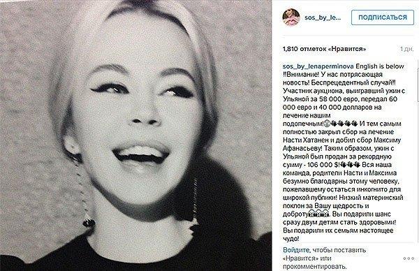 Ульяна Сергеенко помогла спасти несколько детских жизней