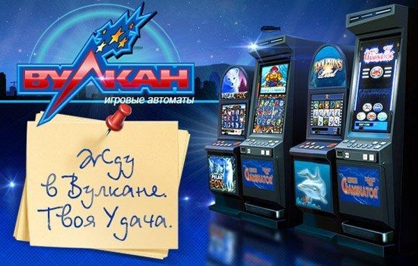 Казино вулкан игровых автоматов игровые автоматы алькатрас 2