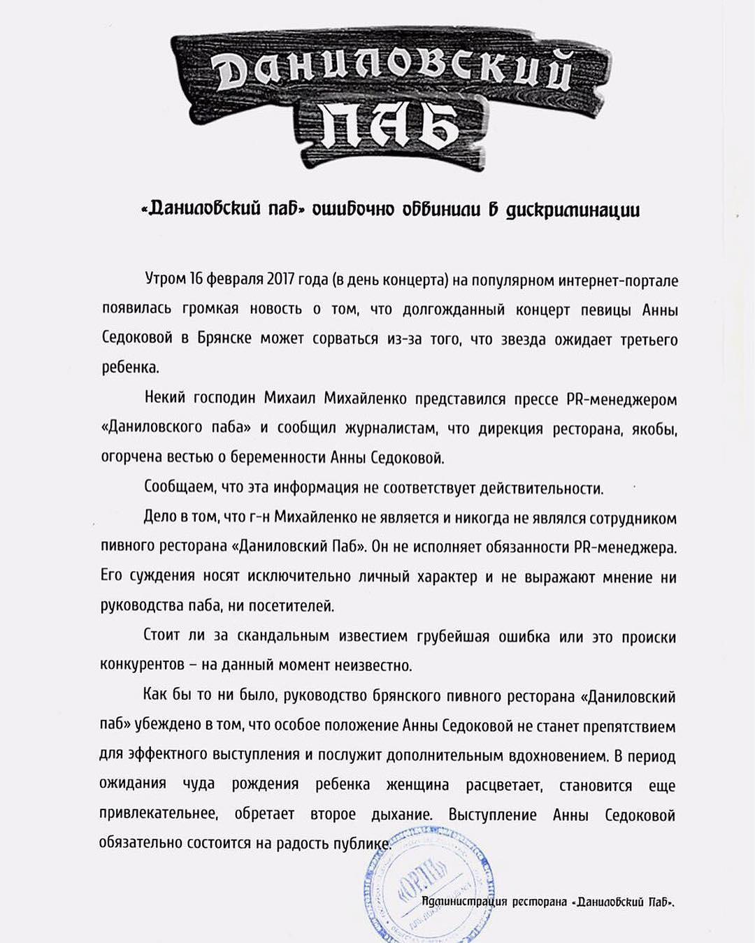 Беременная Анна Седокова обнародовала пикантный снимок