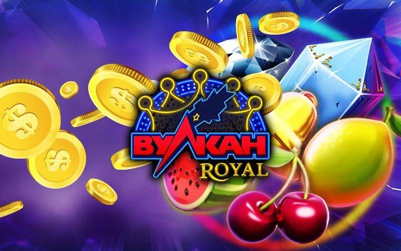 онлайн-казино Вулкан Рояль